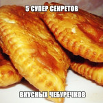 вкусные чебуреки рецепт фото