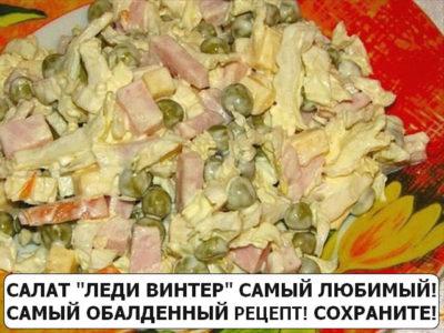 """САЛАТ """"ЛЕДИ ВИНТЕР"""""""