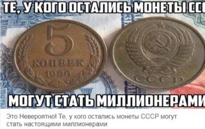 Это Невероятно! Те, у кого остались монеты СССР могут стать настоящими миллионерами Знаете ли вы, что старая мелочь может стоить очень дорого?