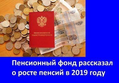 Пенсионный фонд рассказал о росте пенсий в 2019 году.