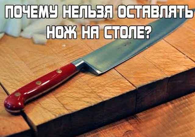 Вот почему НИКОГДА нельзя оставлять нож на столе. Вот это ИСТОРИЯ ...
