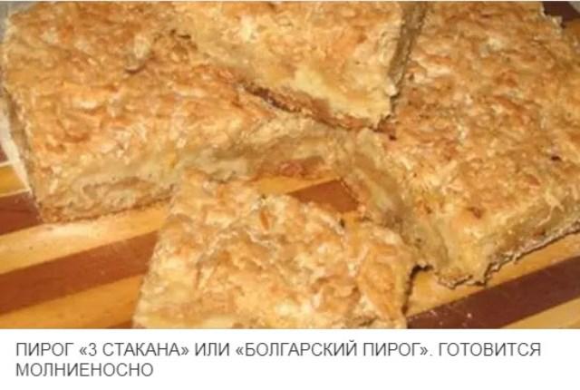 Удивительно вкусное дополнение к чаю — яблочный пирог «3 стакана» — Сочная начинка и хрустящая сахарная корочка