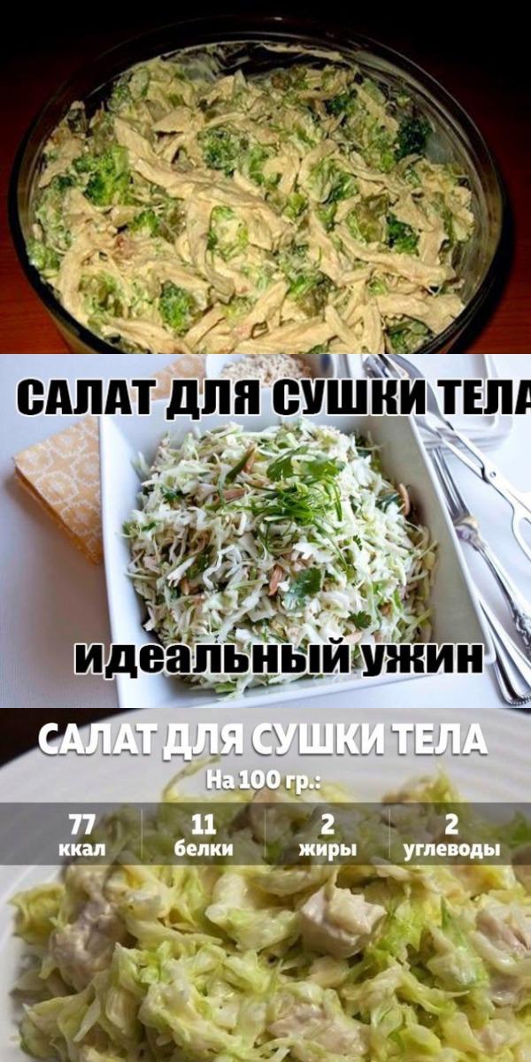 Лучший салат для сушки тела: худеем к лету