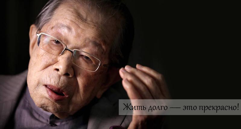 Японский врач, 105 лет: «Гражданочки, хватит сидеть на диете и постоянно спать!» Чтобы жить долго…