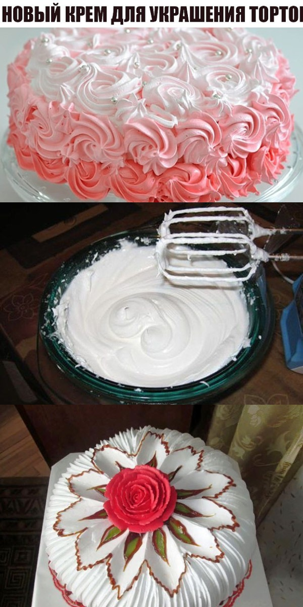 Новый крем для украшения тортов — легкий, нежный, вкусный, отлично держит форму