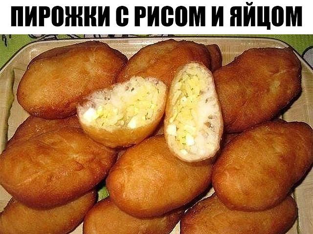 Пирожки с рисом и яйцом. Я уверена в этом рецепте на 100%!