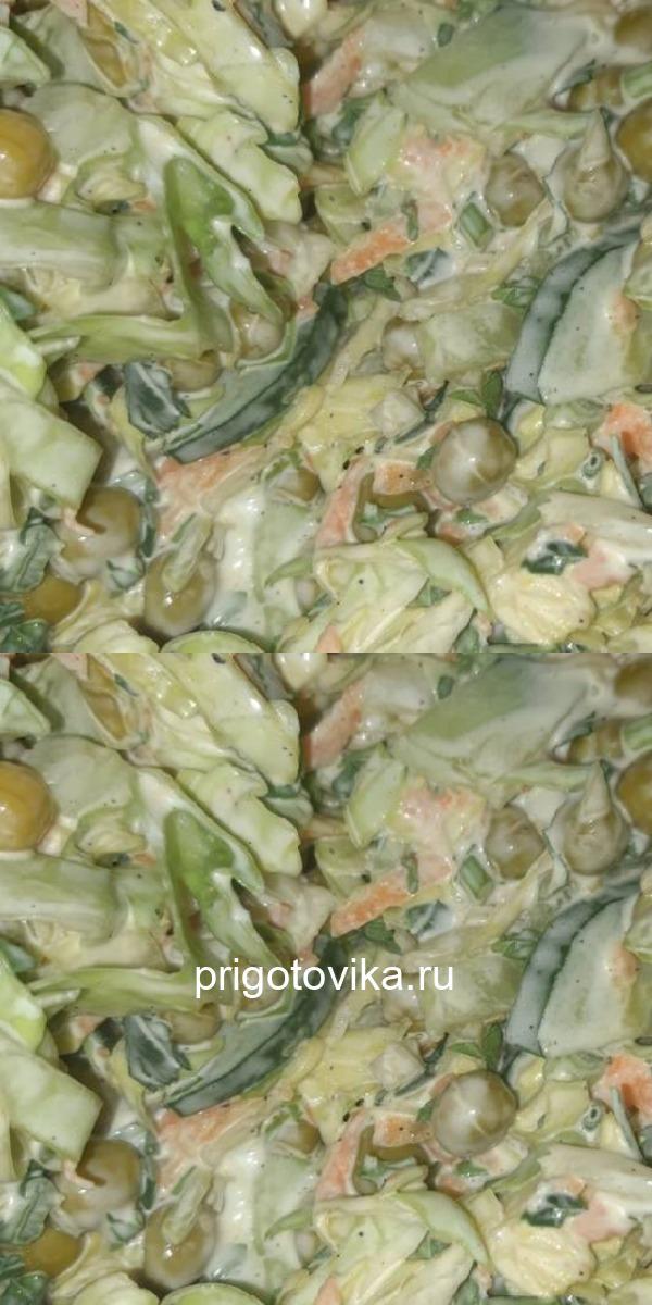 Изумительный салат с молодой капустой
