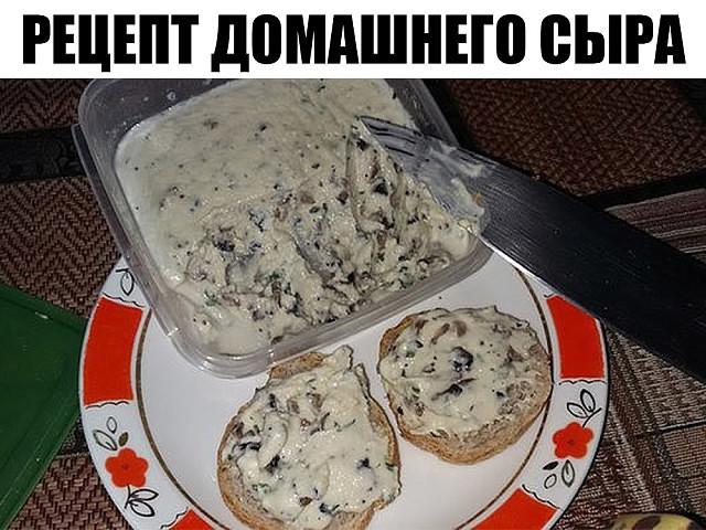 Рецепт домашнего сыра (хохланд отдыхает!)