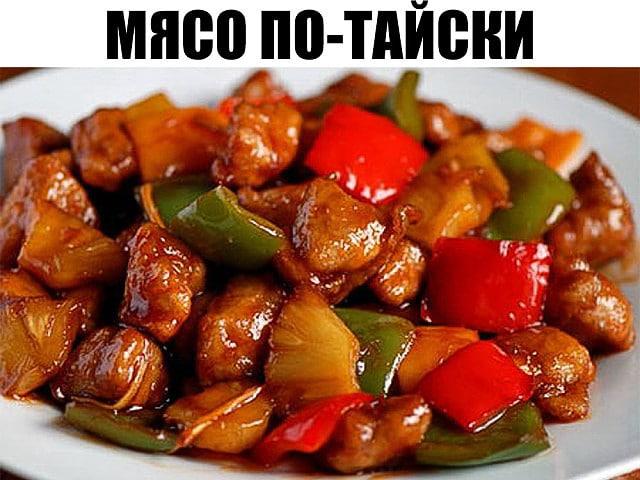 Мясо по-тайски — вы просто влюбитесь в эту вкуснятину!