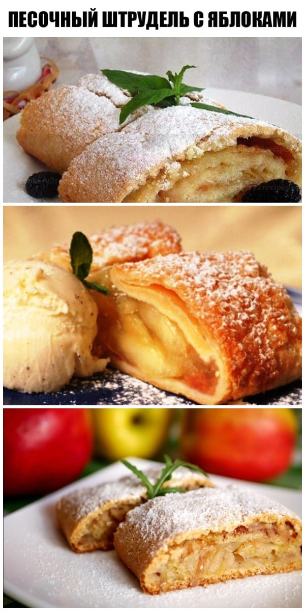 Песочный штрудель с яблоками — рецепт, который всегда выручает!