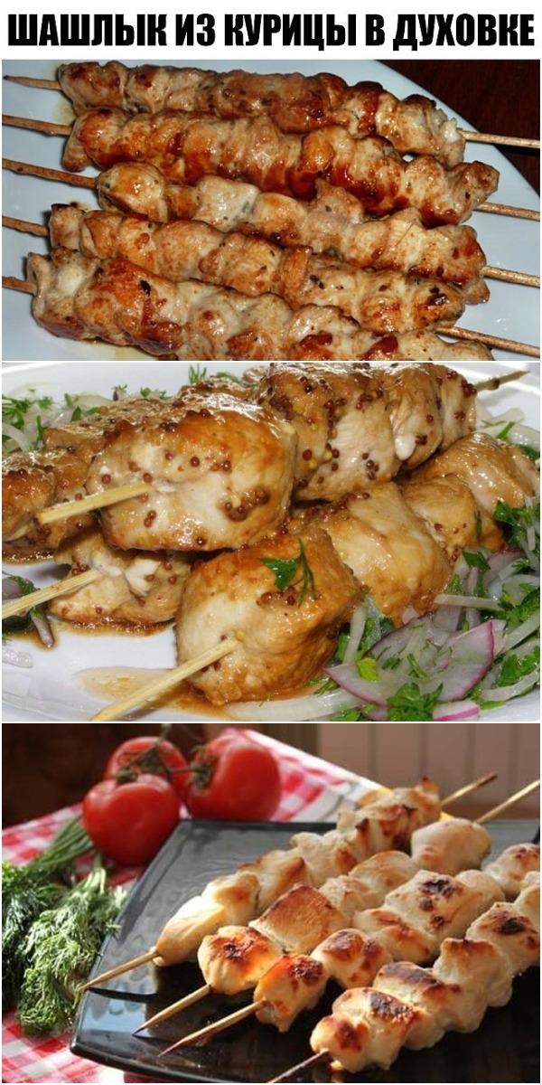 ОБАЛДЕННЫЙ шашлык из курицы в духовке — РЕЦЕПТ ИЗ СИБИРИ
