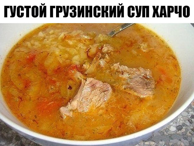 Густой грузинский суп Харчо УХОДИТ ВЛЕТ