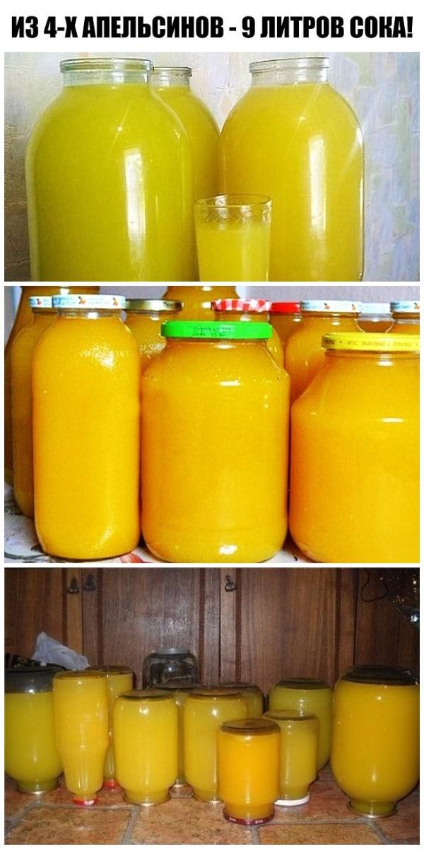 Из 4 апельсинов — 9 литров сока! Сок апельсиновый!!!