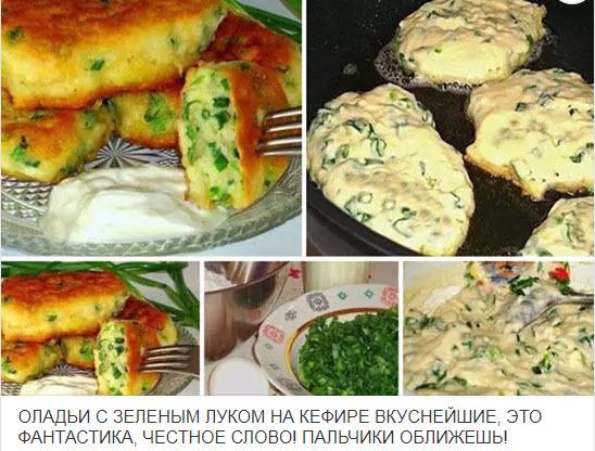 Невероятно мягкие и пышные оладьи на кефире с зеленым луком за 30 минут