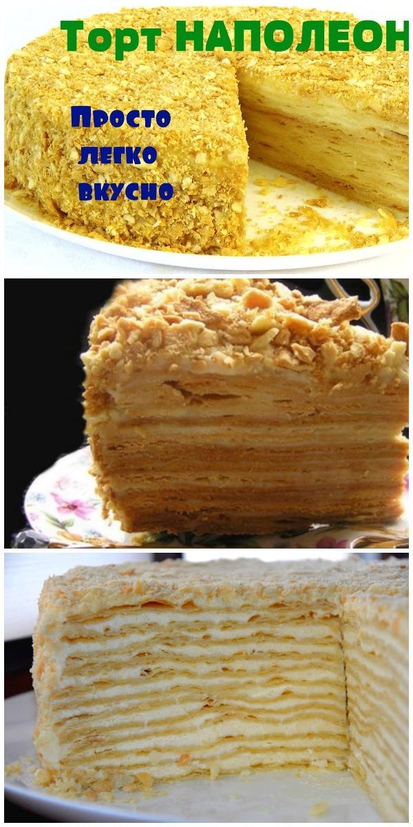 «Наполеон» — торт, который я всегда готовлю на Новый Год